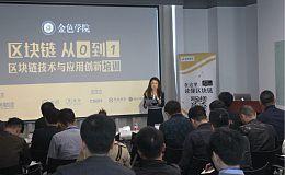 金色学院在京开学  17位行业顶尖大咖带你学习区块链从0到1