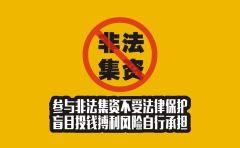 """国务院法制办公布《处置非法集资条例(征求意见稿)》  给非法集资套上""""紧箍咒"""""""