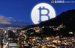 哥伦比亚举办第二场数字货币会议