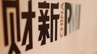 中国4月财新制造业PMI降至50.3 或面临下行压力
