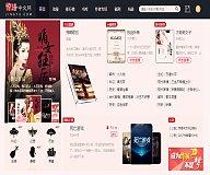 投资人剧本以大六位数的价格将域名jingyu.com卖给了惊语中文网