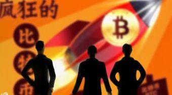 中国:比特币颠覆全球金融 这是一场世界性阴谋
