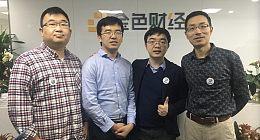 新经区块链中国区CEO李世庚:新经区块链的创新与应用丨金色讲堂