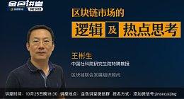 中国社科院研究生院特聘教授王彬生:区块链市场的逻辑及热点思考 | 金色讲堂·第9期