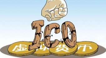 上海ICO项目逾90%清退 虚拟货币交易平台到期停止