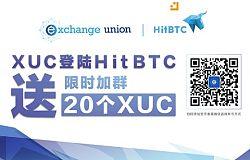 交易所联盟币(XUC)今日登陆全球知名交易所HitBTC