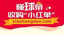 """""""懂球帝""""获苏宁数亿元投资之后 收购了域名xiaohongdan.com""""小红单"""""""