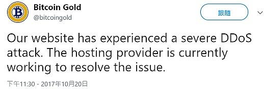 (比特黄金官网遭到DDoS攻击 项目组正在努力禁止所有攻击IP 来源:推特)