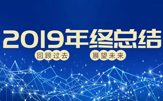 2019年区块链产业年终总结
