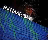 阿里巴巴线下布局提速 以177亿元私有化银泰 其网站选用双拼域名yintai.com
