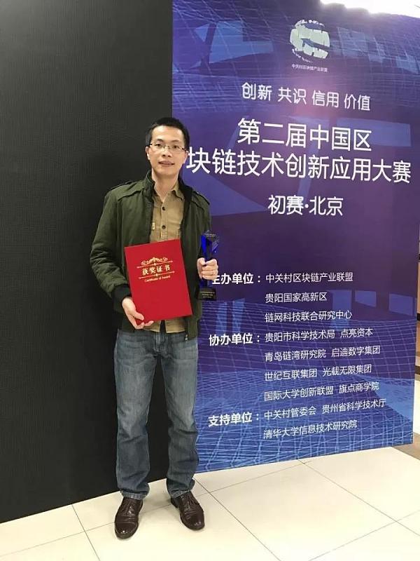 """流量矿石再获认可,荣获""""中国区块链技术优秀应用奖"""""""