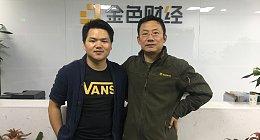 中国社科院研究生院特聘教授王彬生:区块链市场的逻辑及热点思考 | 金色讲堂