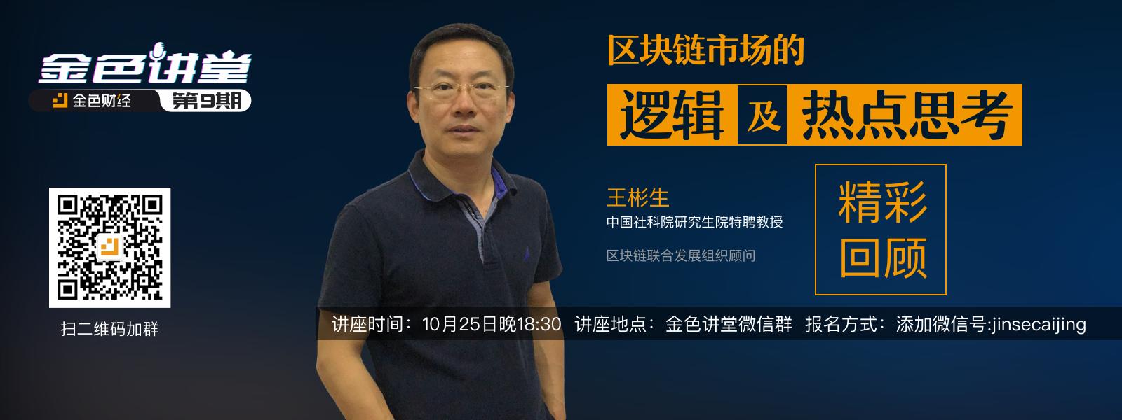 中国社科院研究生院特聘教授王彬生:区块链市场的逻辑及热点思考