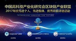 """中国高科技产业化研究会区块链产业联盟""""2017年度区块链行业优秀评选活动""""盛大开幕"""