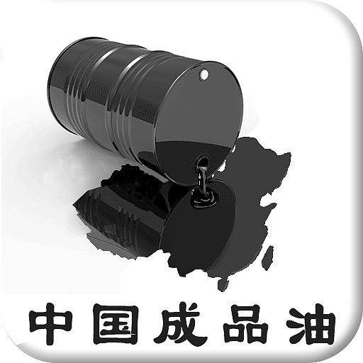 国内成品油