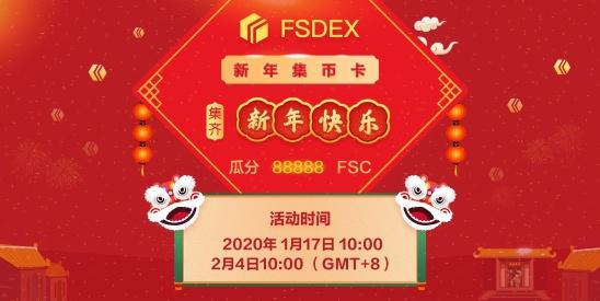 来FSDEX集新年币卡 瓜分88888FSC