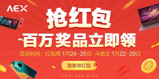 AEX豪礼闹新春,人人有奖,百万红包、万元奖品等你来领!