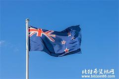 新西兰监管机构:加密货币是证券