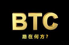 央行或将对比特币进行监管利好BTC未来发展 BTC未来之路已经明朗!