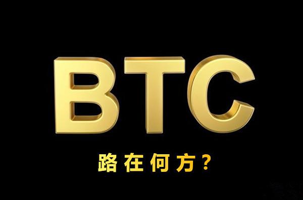 BTC未来