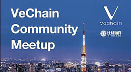 唯链VeChain首次日本见面会顺利举办  致力于推动日本社区建立及应用落地