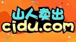 域名投资人山人卖出一枚cvcv双拼域名cidu.com  域名交易持续大热!