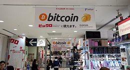 日本正成为加密货币大国 比特币交易日渐活跃