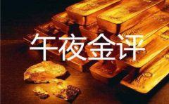 【金势财神】12.21午夜金评 税改萎靡,黄金上行仍面临压力重重!