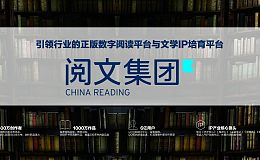 阅文集团港股上市首日收涨86.1%  布局区块链或为将来爆发点