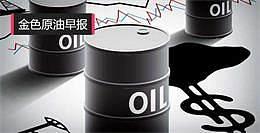 【金色原油早报】:2017.1.16油价结束四周连涨下跌近3%  马丁路德金纪念日今休市一天