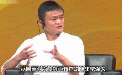 马云谈比特币:小心看待,但其技术功能非常强大