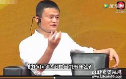 【视频】马云首谈比特币:比特币的技术非常强大