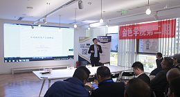 金色学院第二期区块链精英课程班在京开幕 12位行业顶尖大咖带你学习区块链从0到1