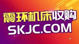 震环机床官方确认 公司已斥资收购声母域名SKJC.com