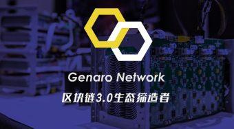 科银资本宣布旗下基金Blockchain Ventures对Genaro Network数百万美金战略投资