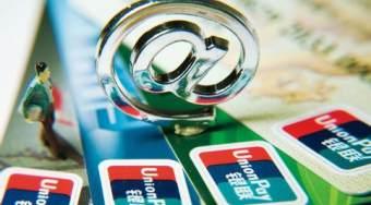 客户备付金将实行集中存管制度 第三方支付机构首次交存比例平均为20%