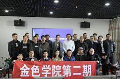 走进太一 感悟太一科技--金色学院第二期区块链学员来访太一云北京总部