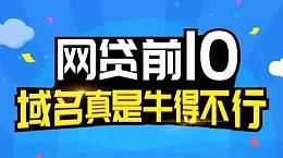 网贷平台累计成交额排名前10榜单出炉 陆金所领航 其域名是lu.com!