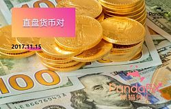 熊猫外汇11月15日汇评:欧美、镑美、纽美、美日交易策略