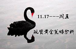 """赵毓盛:现货黄金再出""""黑天鹅""""?11.17伦敦金日内布局解套"""