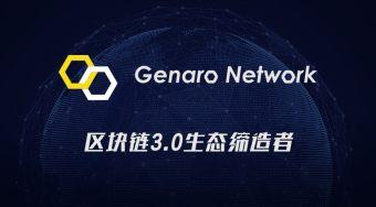 Genaro宣布获得星辰资本刘晶超数百万战略投资 全面布局区块链3.0生态