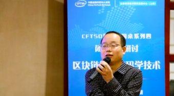 北邮王励成:密码学研究与区块链实践应该打破隔空喊话