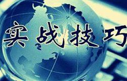 义伟点金11.17 现货原油投资赚钱技巧、 好心态才能盈利!