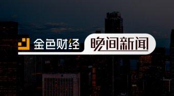 「视频」11月21日:价值3095万美元的USDT代币被盗丨金色财经晚间新闻