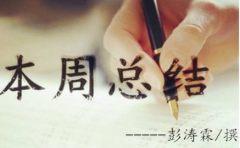 彭涛霖:11.18现货黄金周评11.20伦敦金行情分析建议