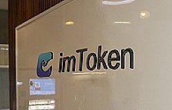 亚洲区块链行业联盟筹委会一行走访imToKen