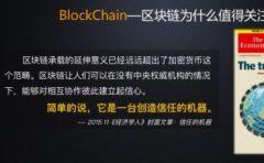 商用级区块链技术应用前景探索