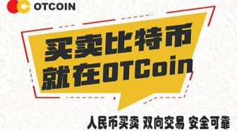 OTCoin:人民币玩家专属的场外交易平台