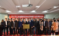 浙江省区块链产业发展研讨会在浙江互联网金融中心成功举行