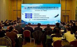 面向数字货币与区块链的密码新技术研讨会 在北京召开